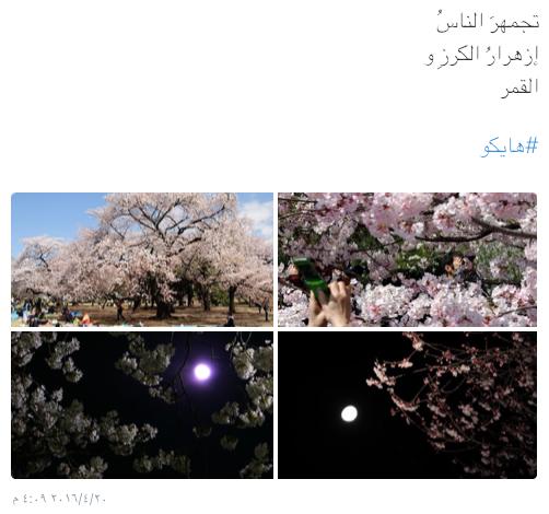 لقطة الشاشة ٢٠١٦-٠٤-٢٦ في ١٠.٤٩.٥٥ م